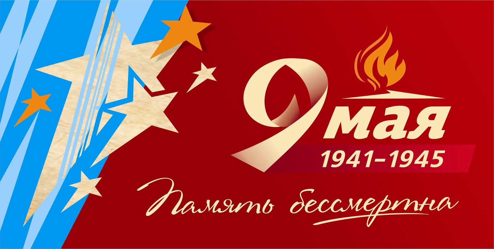 images/2018Holidays___May_9_Bright_greeting_card_for_Victory_Day_on_May_9_124135_.jpg